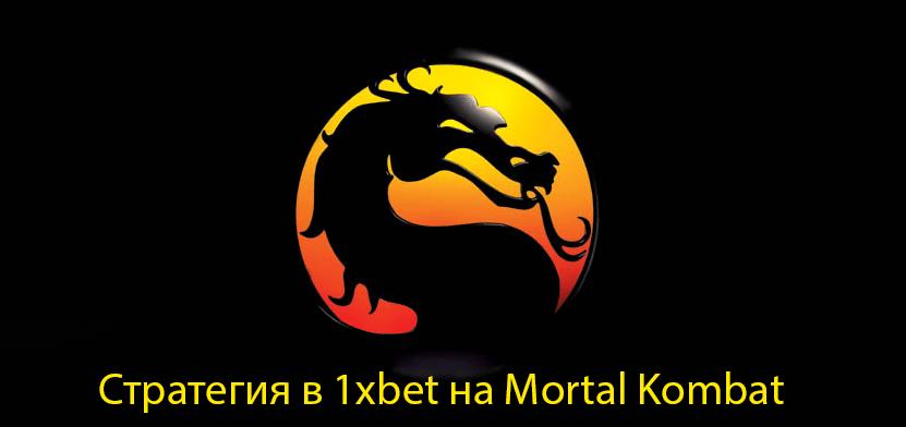 Стратегия ставок на мортал комбат 1xbet
