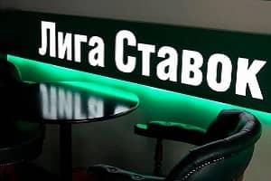 Лига Ставок зеркало для входа на сайт букмекерской конторы