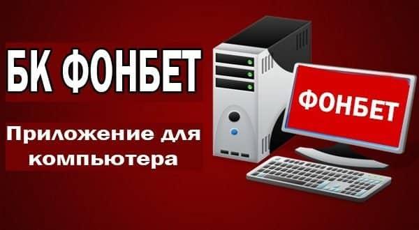 Фонбет это крупнейшая букмекерская контора ставок на спорт онлайн в России и СНГ.Быстрые выплаты, высокие коэффициенты, круглосуточная поддержка и трансляции матчей – это то, что делает нас лучшими!