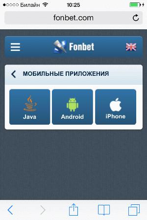 Фонбет мобильная версия