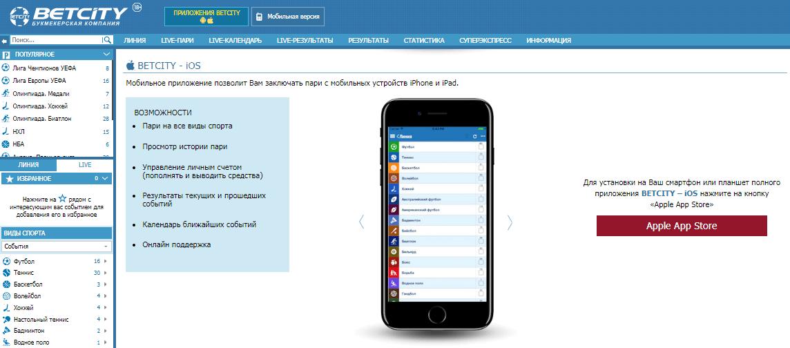 Бетсити приложение скачать на айфон