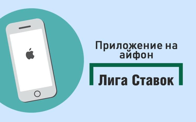 Скачать лига ставок на айфон