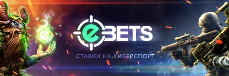 Киберспорт Лига Ставок