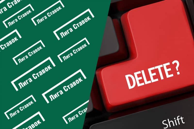 Как удалить аккаунт в Лига Ставок