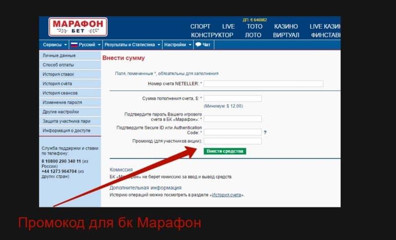 Промокод Марафон