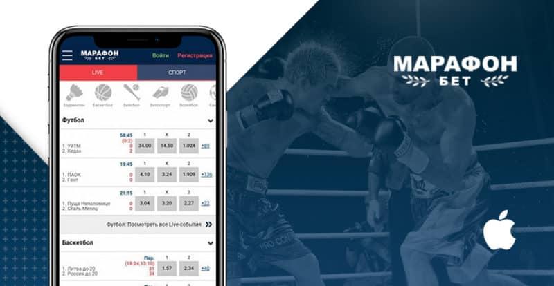 Приложение Marathonbet iOS