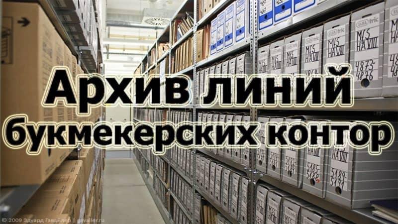 Архив линий БК Марафон