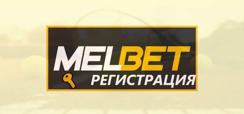 Регистрация Мелбет букмекерской конторе